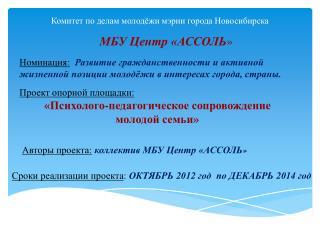 Комитет по делам молодёжи мэрии города Новосибирска