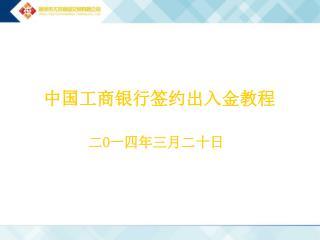 中国工商银行签约出入金教程 二 O 一四年三月二十日
