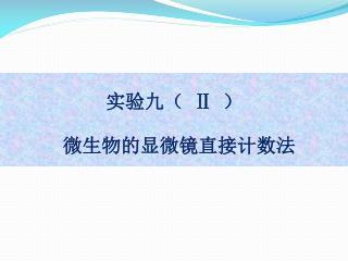 实验九(  Ⅱ  ) 微生物的显微镜直接计数法
