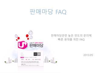 판매마당  FAQ