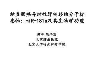 结直肠癌异时性肝转移的分子标志物: miR-181a 及其生物学功能