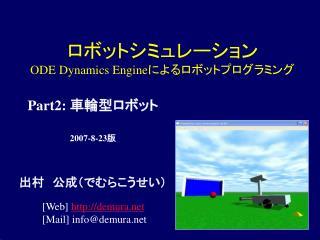 ロボットシミュレーション ODE Dynamics Engine によるロボットプログラミング