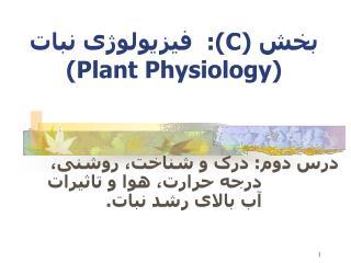 بخش ( C ):   فيزيول و ژى  نبات ( Plant Physiology )