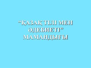 """""""ҚАЗАҚ ТІЛІ МЕН ӘДЕБИЕТІ"""" МАМАНДЫҒЫ"""