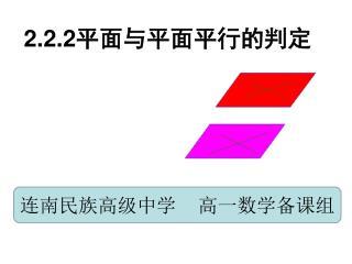 2.2.2 平面与平面平行的判定