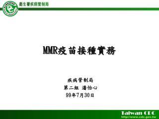 MMR 疫苗接種實務