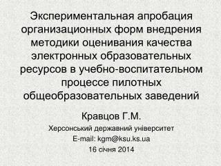 Кравцов Г.М. Херсонський державний університет E-mail: kgm@ksu.ks.ua 1 6 січня  201 4