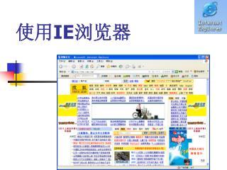 使用 IE 浏览器