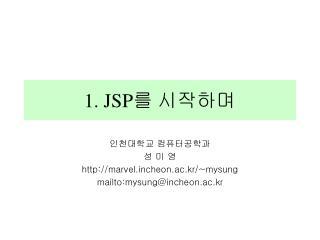 1. JSP 를 시작하며