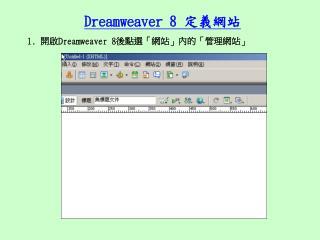 Dreamweaver 8  定義網站