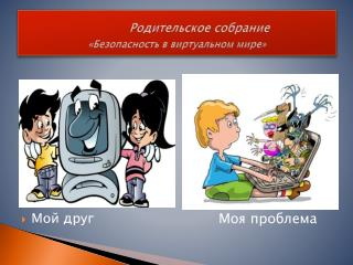 Р одительское собрание «Безопасность в виртуальном мире»