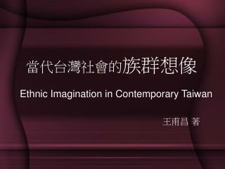 當代台灣社會的 族群想像