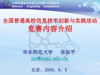 华东师范大学   张际平 jpz@ecnu 北京, 2009 , 9 , 5