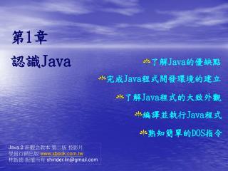 第 1 章 認識 Java