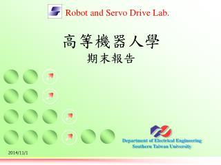 高等機器人學 期末報告