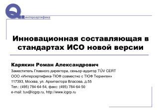 Карякин Роман Александрович Заместитель Главного директора, сеньор-аудитор  T Ü V CERT