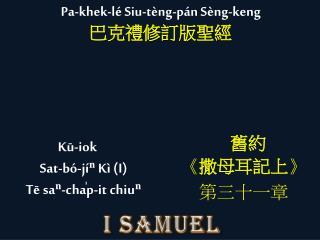 Kū-iok Sat-b ó -jíⁿ K ì (I ) Tē saⁿ-cha̍p-it chiuⁿ
