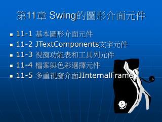 第 11 章  Swing 的圖形介面元件