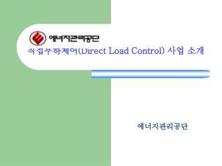 직접부하제어 (Direct Load Control)  사업 소개