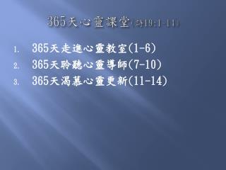 365 天心靈課堂 ( 詩 19:1-14)
