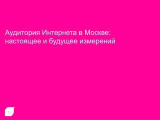 Аудитория Интернета в Москве: настоящее и будущее измерений