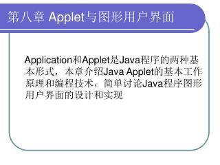 第八章  Applet 与图形用户界面