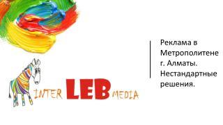 Реклама в Метрополитене  г.  Алматы . Нестандартные решения.