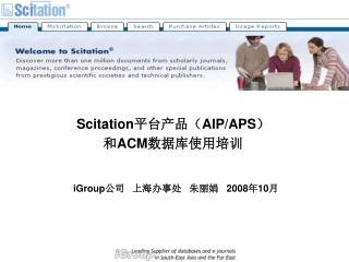 Scitation 平台产品( AIP/APS ) 和 ACM 数据库使用培训