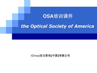 OSA 培训课件 the Optical Society of America