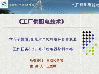 学习子领域 : 变电所二次回路和自动装置 工作任务 6-2 : 高压断路器控制回路