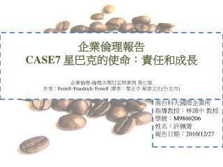 南台科大國際企業所 指導教授:林靖中 教授 學號: M9860206 姓名:許佩菁 報告日期: 2010/12/27