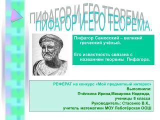 Пифагор Самосский – великий греческий учёный.