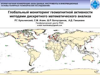 Глобальный мониторинг геомагнитной активности методами дискретного математического анализа
