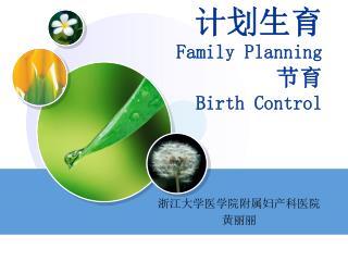 计划生育 Family Planning 节育 Birth Control