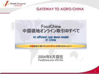 2004年8月現在 FoodChina  JPN Site