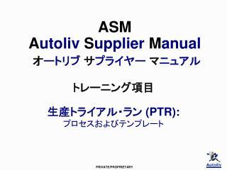 ASM A utoliv  S upplier  M anual オ ートリブ  サ プライヤー  マ ニュアル