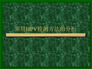 常用 HPV 检测方法的分析