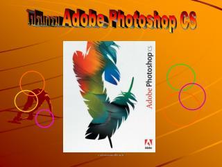 โปรแกรม  Adobe Photoshop CS