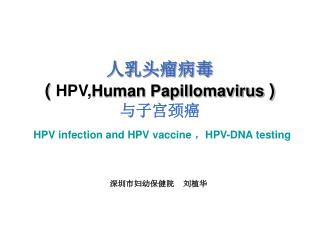 ?????? (  HPV, Human Papillomavirus  ) ????? HPV infection and HPV vaccine  ? HPV-DNA testing
