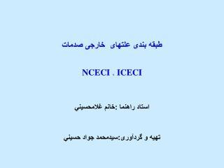 طبقه بندی علتهای  خارجی صدمات  ICECI ، NCECI  استاد راهنما :خانم غلامحسيني