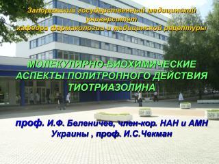Запорожский государственный медицинский университет кафедра фармакологии и медицинской рецептуры