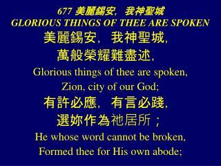 677  美麗錫安,我神聖城  GLORIOUS THINGS OF THEE ARE SPOKEN