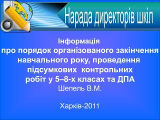 Інформація  про порядок організованого закінчення навчального року, проведення