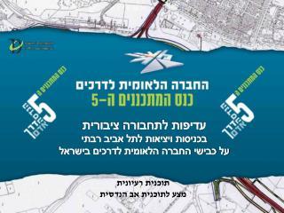 עדיפות לתחבורה ציבורית בכניסות ויציאות לתל אביב רבתי על כבישי החברה הלאומית לדרכים בישראל