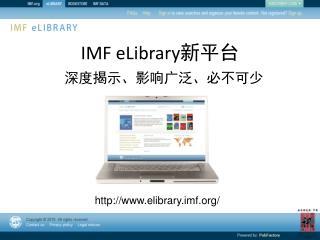IMF eLibrary 新平台