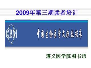 2009 年第三期读者培训