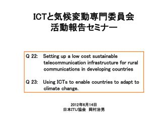 Q 22:  Setting up a low cost sustainable  telecommunication infrastructure for rural