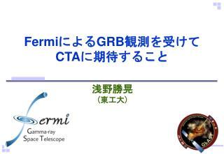 Fermi による GRB 観測を受けて CTA に期待すること