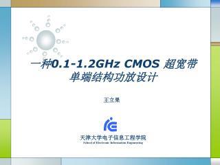 一种 0.1-1.2GHz CMOS  超宽带单端结构功放设计