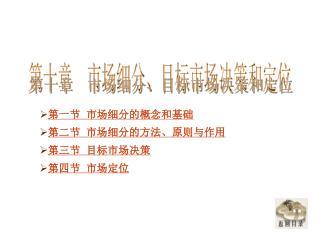 第一节  市场细分的概念和基础 第二节  市场细分的方法、原则与作用 第三节  目标市场决策 第四节  市场定位